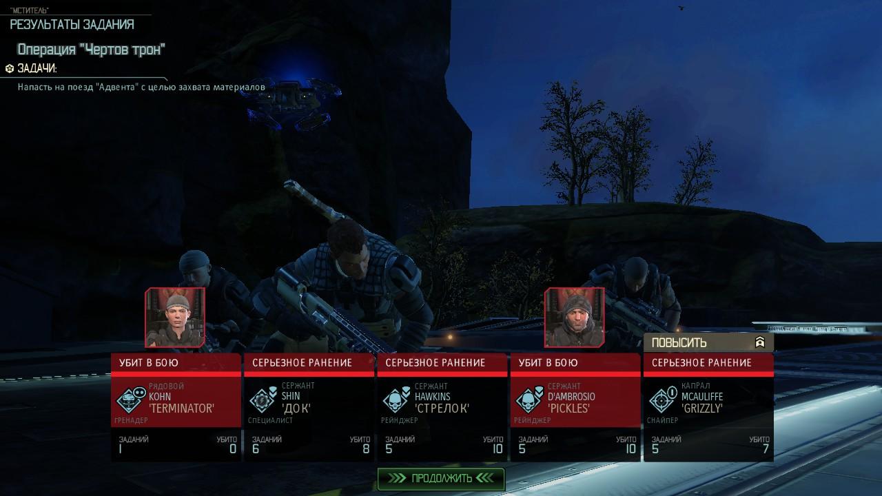xcom2: неудачная миссия